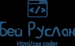 Бей Руслан html/css coder