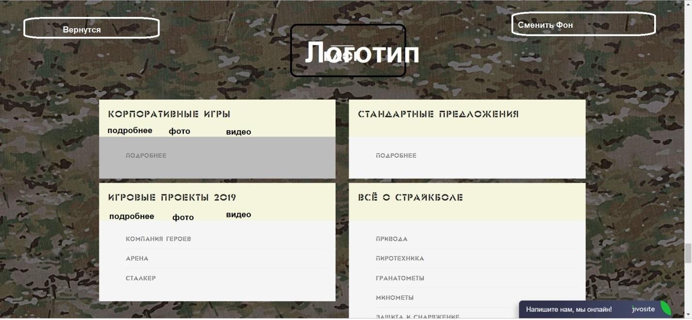 D:\рабочие файлы\по компании Военные игры\2019\сайт\главная страница.JPG