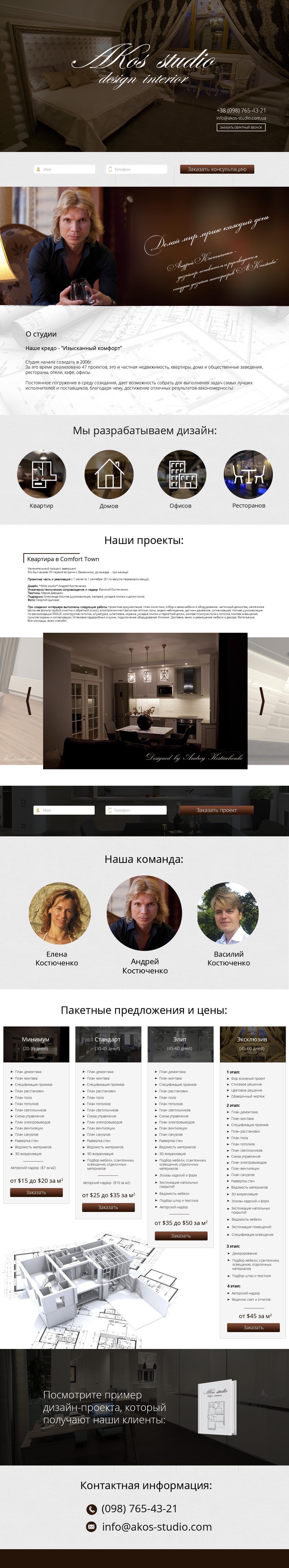 Akos-design.jpg