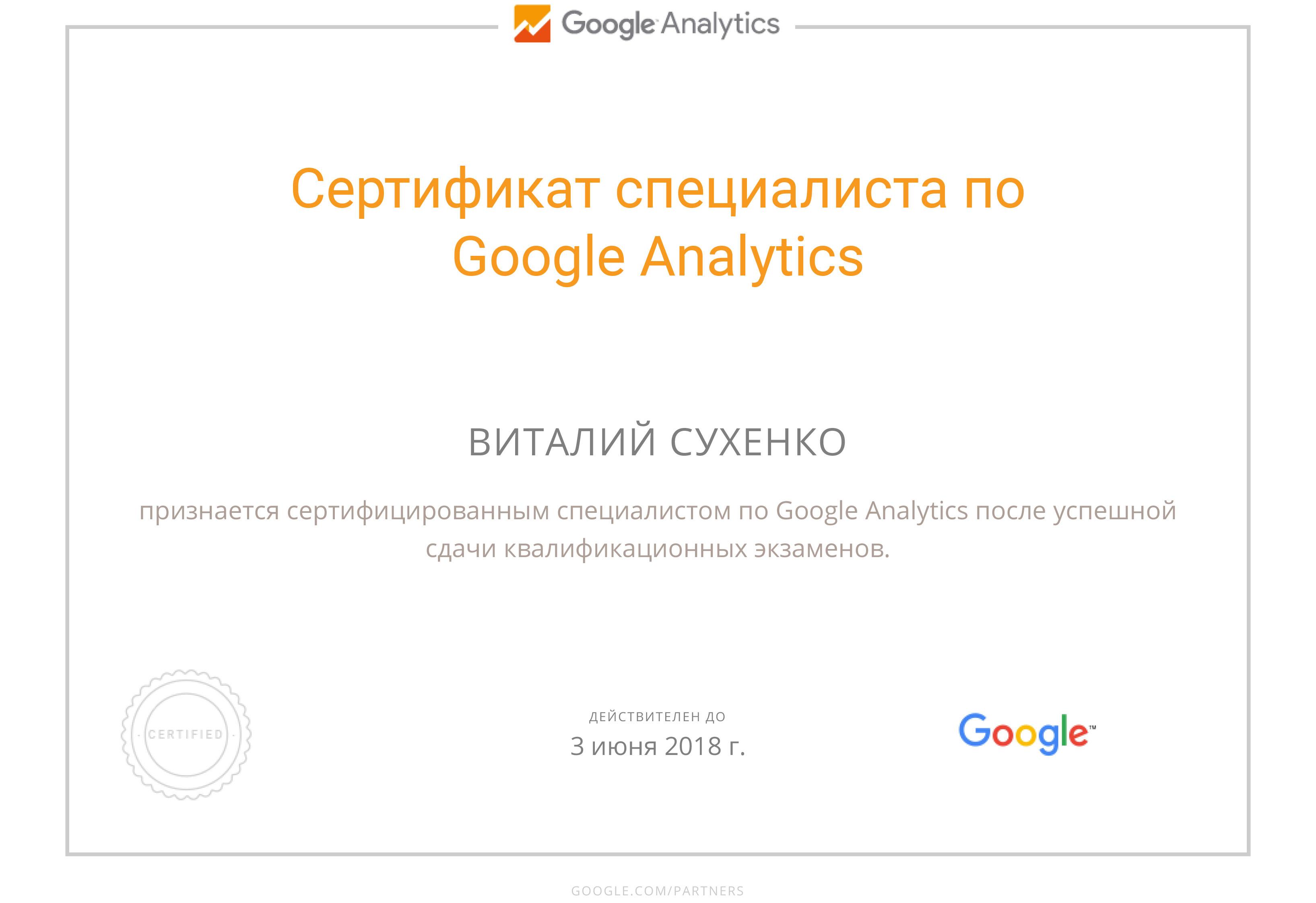 sertificate_analytics_vs.jpg