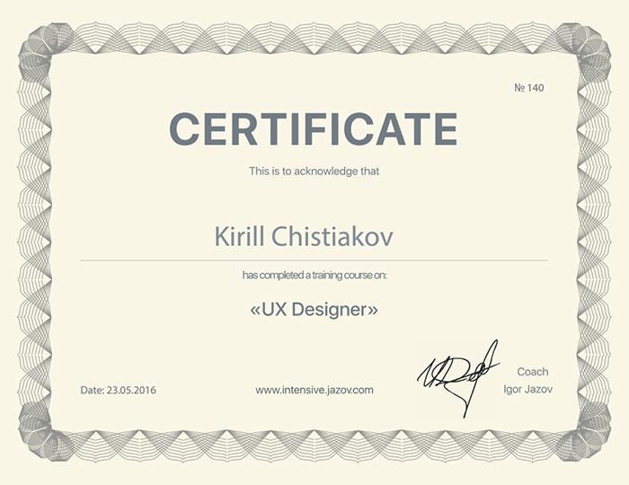 """Сертификат за успешное прохождение курса """"UX Designer"""""""
