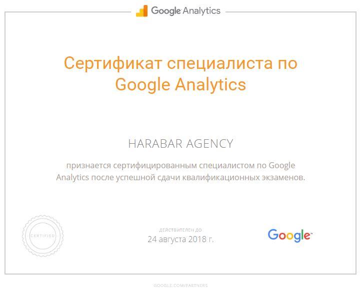 Haravar_Analytics_sertificate.JPG