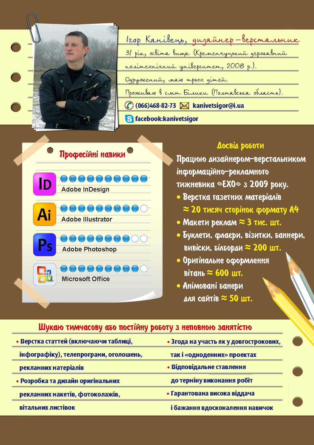_resume_Igor_Kanivets_verstka.jpg
