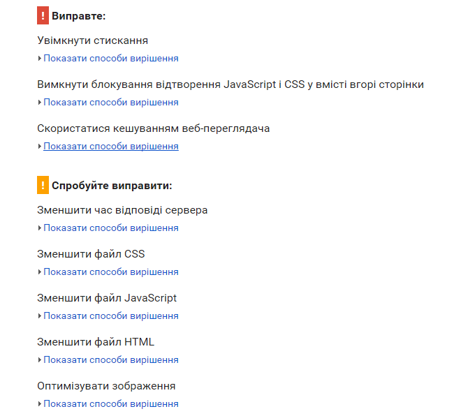 PageSpeed.png