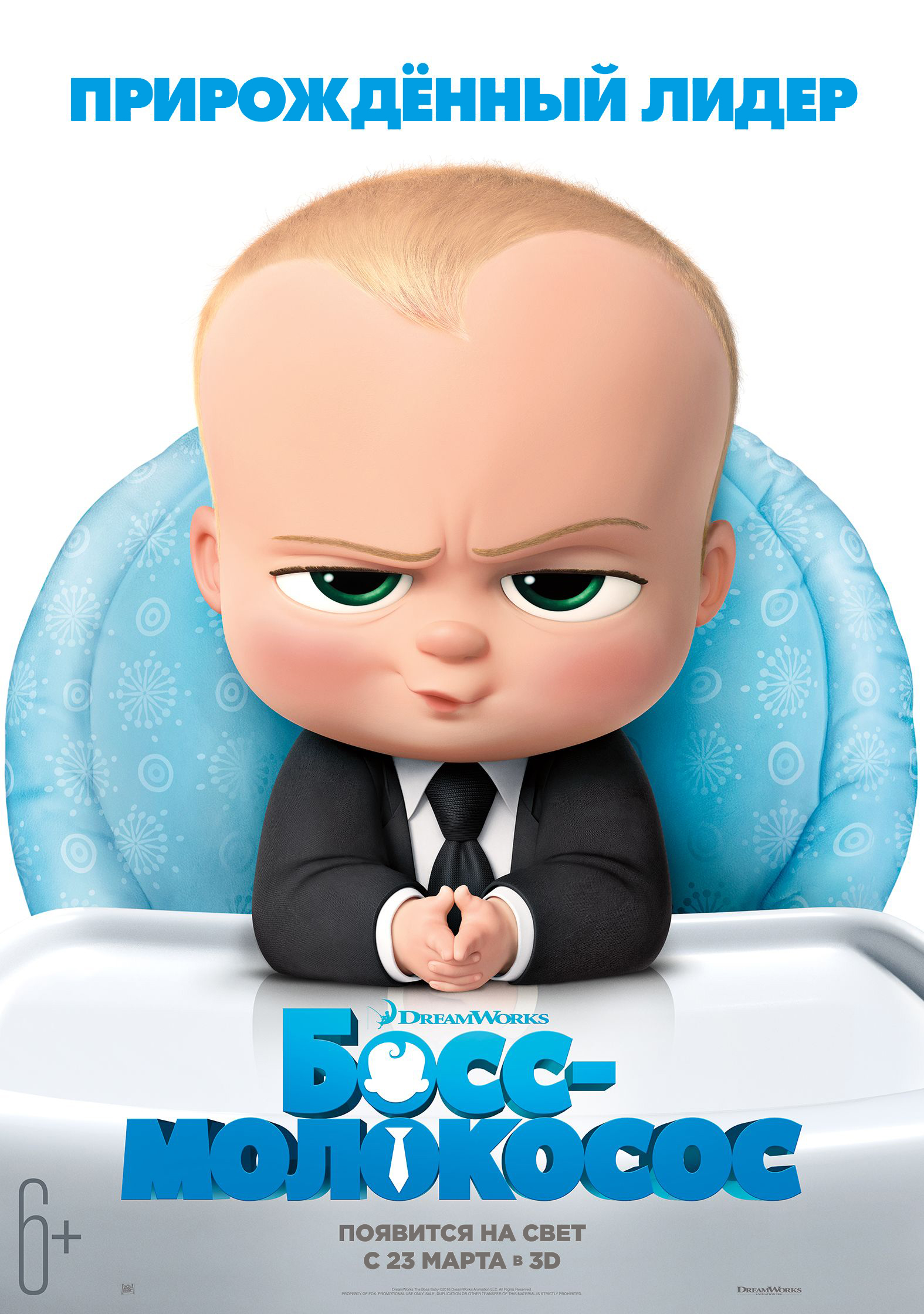 The_Boss_Baby_poster.jpg
