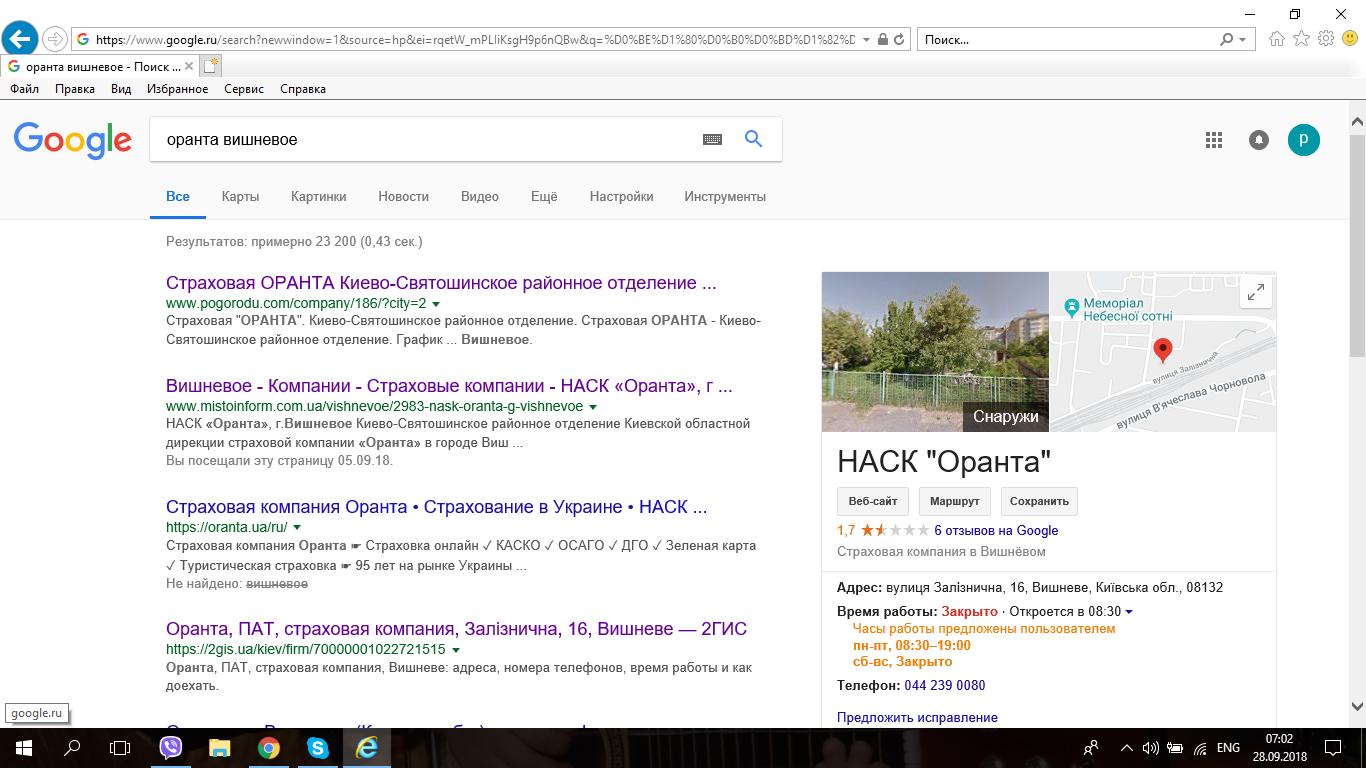 Https в продвижении гугл группа компаний лит официальный сайт