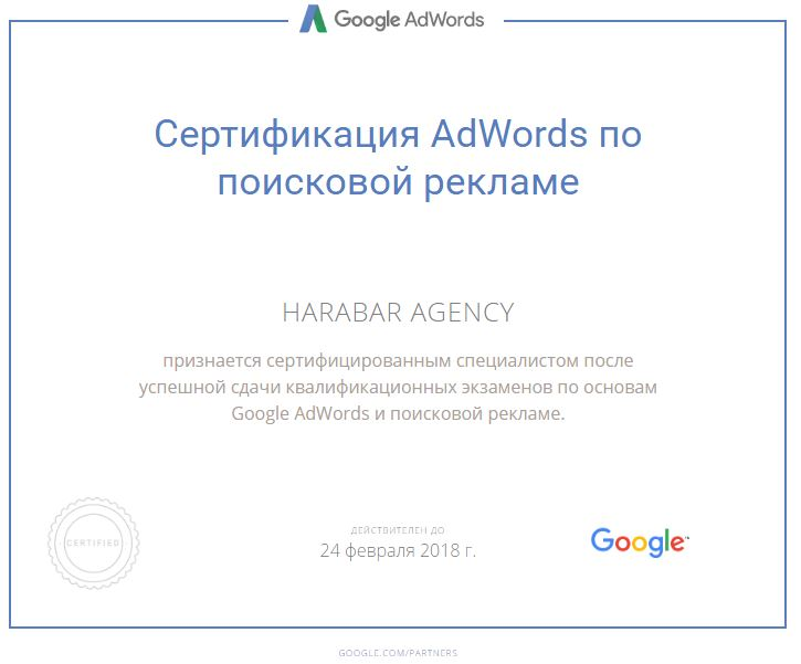 Haravar_Adwords_sertificate.JPG