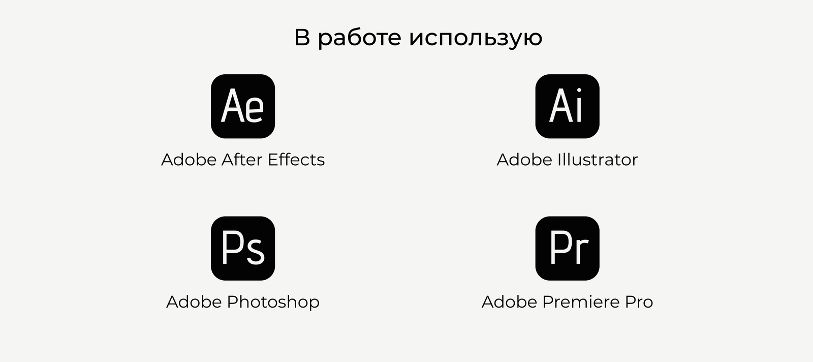 Использую в работе: Adobe After Effects, Adobe Illustrator, Adobe Photoshop, Adobe Premiere Pro