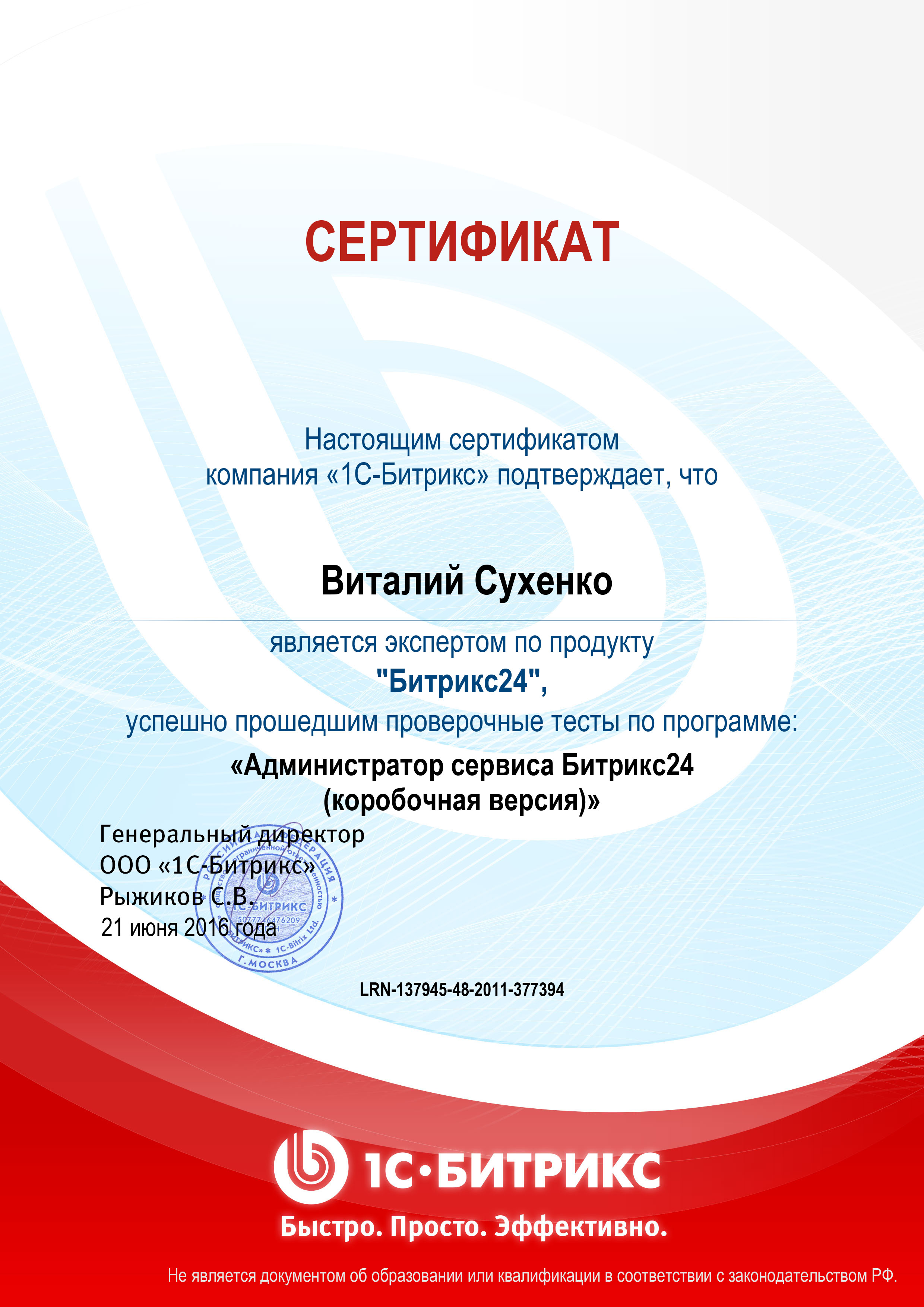 sertificate_b24_vs.jpg