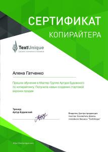 Alena-Gattchenko-214x300.jpg