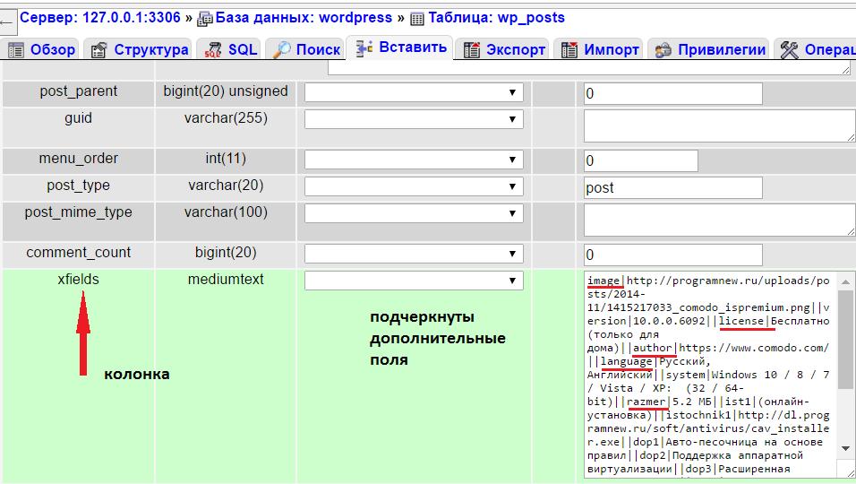 """подключить дополнительные поля из базы данных """" Фріланс проект"""