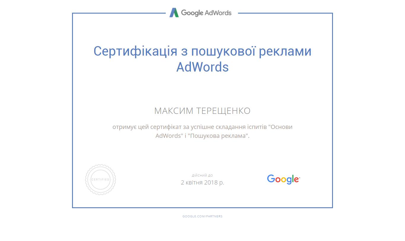 screencapture-google-ua-partners-1493657787938.png