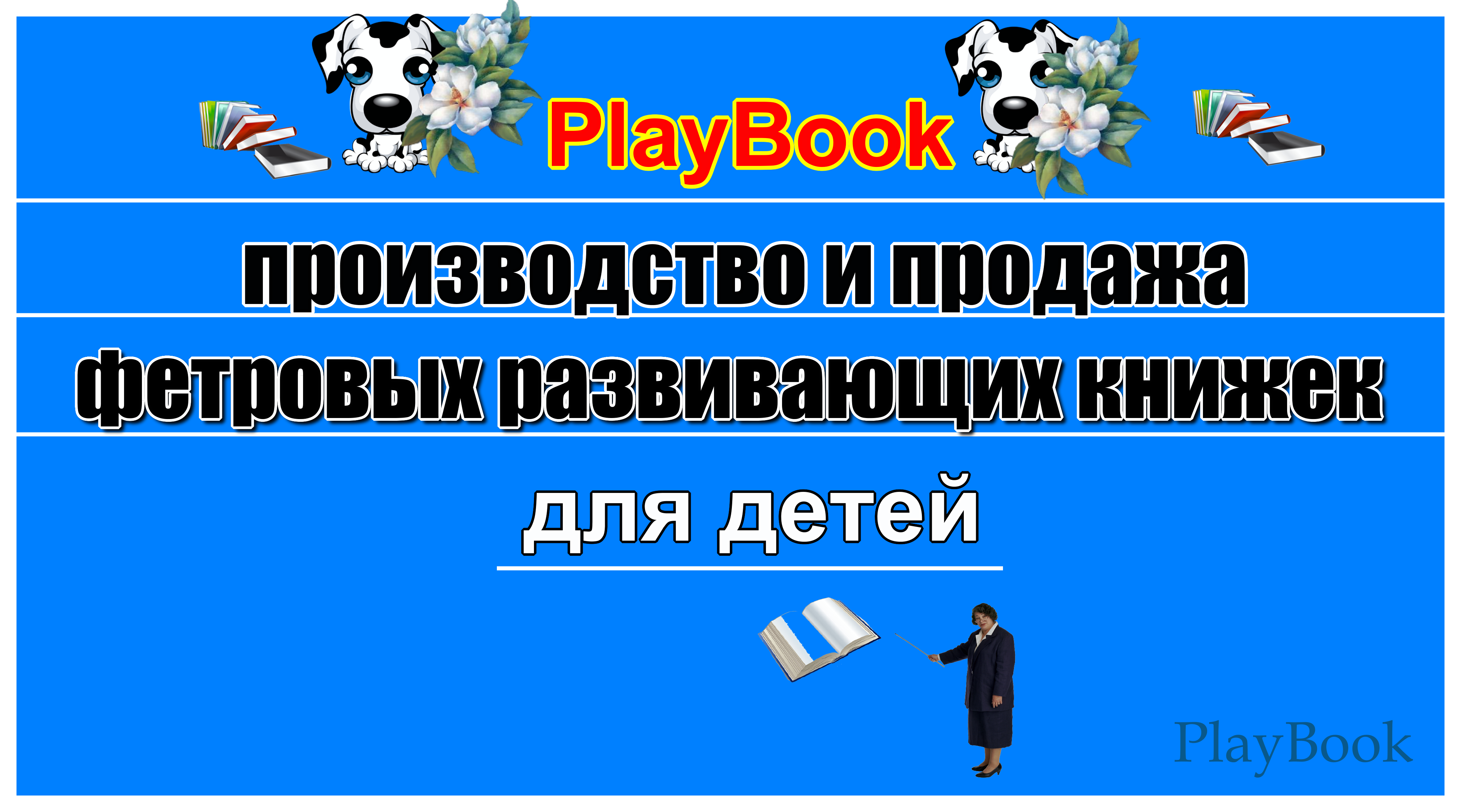 .png+%D0%BB%D0%BE%D0%B3%D0%BE%D1%82%D0%B8%D0%BF+Pley+book.png