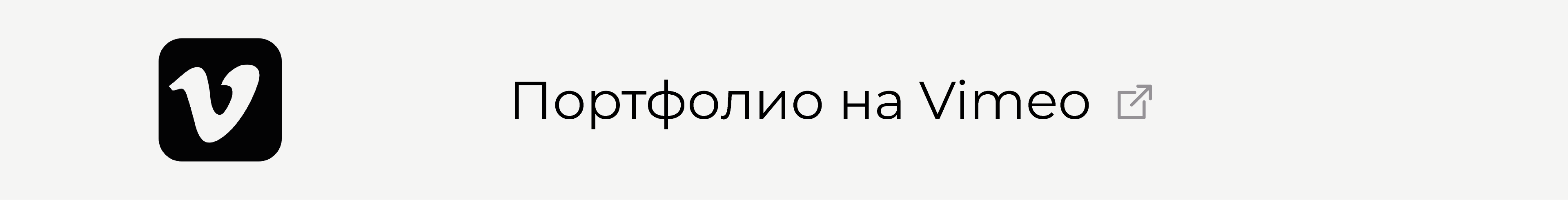 Портфолио на Vimeo: https://vimeo.com/aleksvi