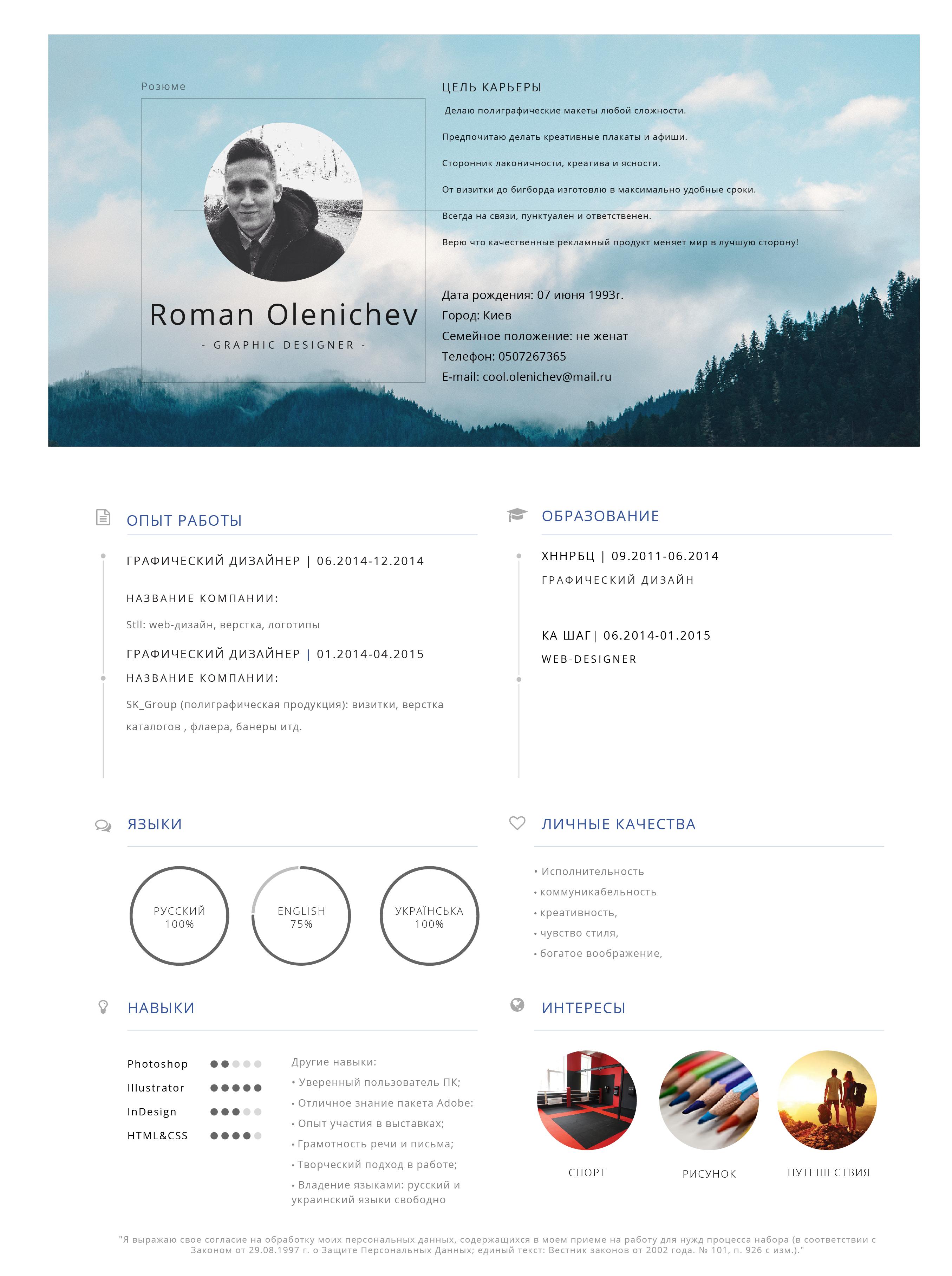 Resume+2.jpg