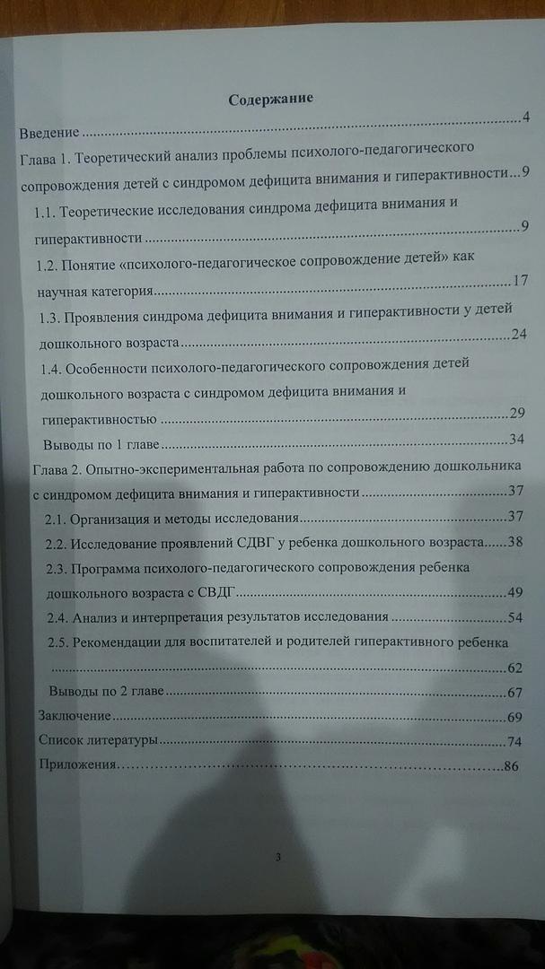 Иммуноферментный анализ курсовая работа 2229