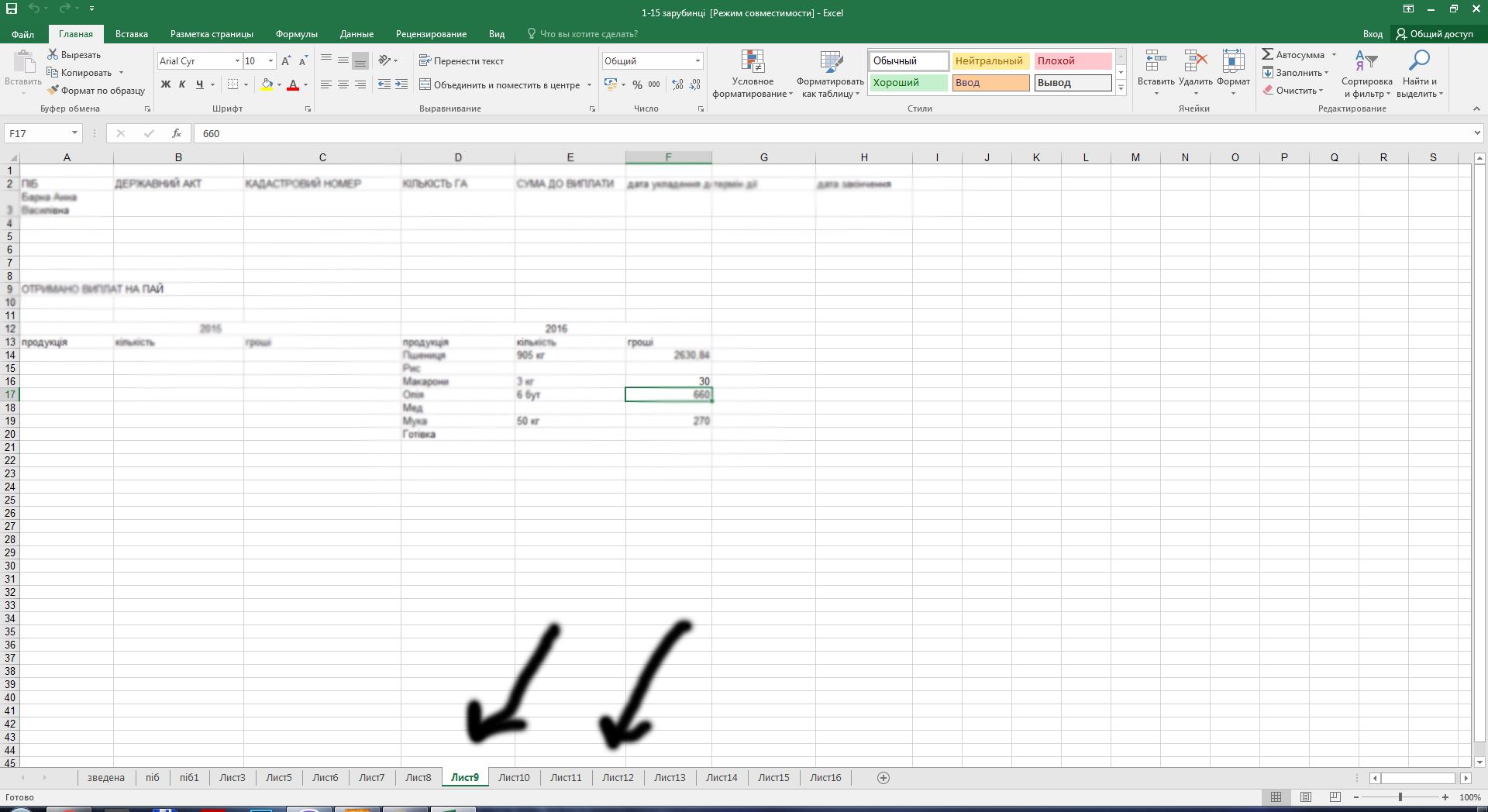 Форма ввода данных в список Excel - fo 63