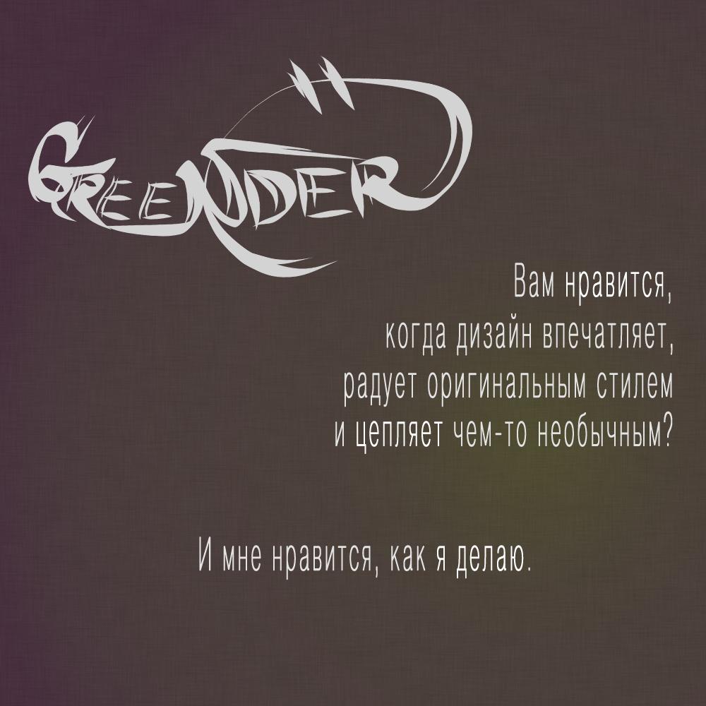 Greender Design